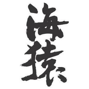 """""""海猿(縦書)""""書道家が書くかっこいい漢字Tシャツ-"""