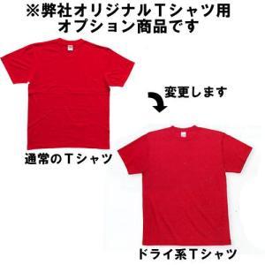オリジナルTシャツをドライ系Tシャツに変更する ※この商品はオリジナルTシャツ購入された方向けのオプションです t-time