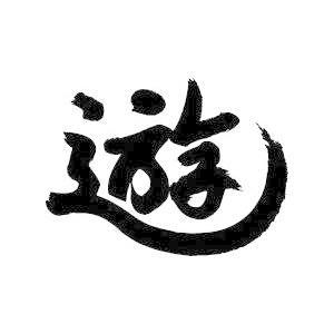 """遊"""" 書道家が書くかっこいい漢字..."""