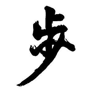 """歩""""書道家が書くかっこいい漢字..."""