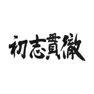 """初志貫徹(横書)"""" 書道家が書く..."""