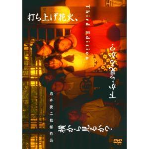 打ち上げ花火、下から見るか?横から見るか? [DVD]|t-tokyoroppongi