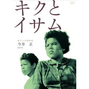 独立プロ名画特選 キクとイサム [DVD]|t-tokyoroppongi