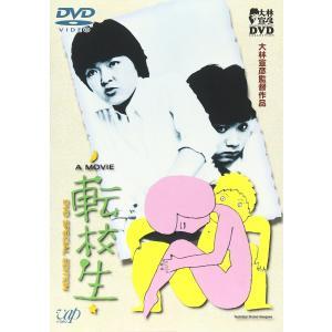 転校生 [DVD]|t-tokyoroppongi