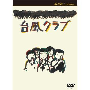 台風クラブ [DVD]|t-tokyoroppongi