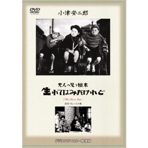 あの頃映画 松竹DVDコレクション 大人の見る繪本 生れてはみたけれど|t-tokyoroppongi