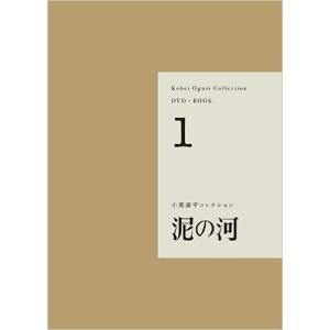 小栗康平コレクション1 泥の河|t-tokyoroppongi