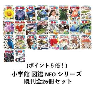 【ポイント5倍】【送料無料】小学館の図鑑NEO 23巻セット|t-tokyoroppongi