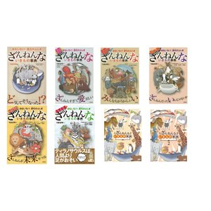 ざんねんないきもの事典 本4冊+DVD1点 セット|t-tokyoroppongi