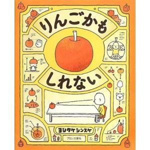 【ギフトに】ヨシタケシンスケ絵本セット りんごかもしれない・ぼくのニセモノをつくるには・このあとどうしちゃおう|t-tokyoroppongi