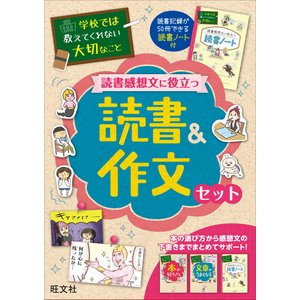 学校では教えてくれない大切なことシリーズ  学校では教えてくれない  読書感想文に役立つ 読書&作文セット|t-tokyoroppongi