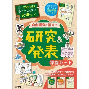 学校では教えてくれない大切なこと 自由研究に役立つ 研究&発表 準備セット|t-tokyoroppongi