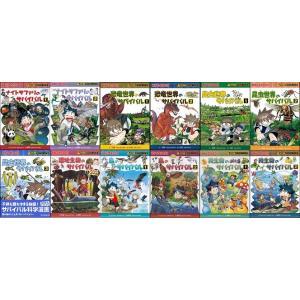 科学漫画サバイバルシリーズ 生物セット12巻|t-tokyoroppongi
