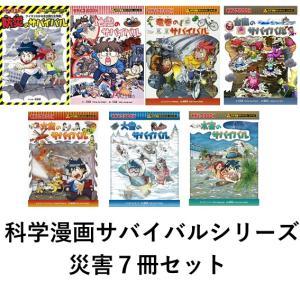 科学漫画サバイバルシリーズ 災害セット9巻|t-tokyoroppongi