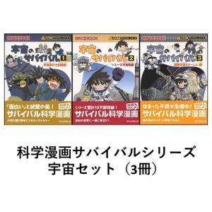 科学漫画サバイバルシリーズ 宇宙セット3巻|t-tokyoroppongi