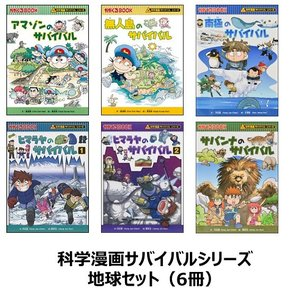 科学漫画サバイバルシリーズ 地球セット10巻|t-tokyoroppongi