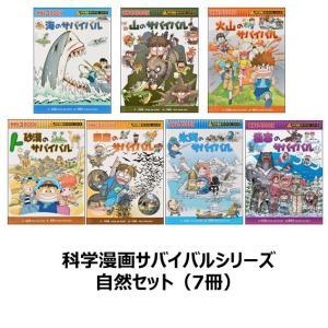 科学漫画サバイバルシリーズ 自然セット15巻