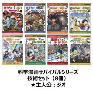 科学漫画サバイバルシリーズ 技術セット8巻|t-tokyoroppongi