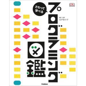 さわって学べるプログラミング図鑑|t-tokyoroppongi