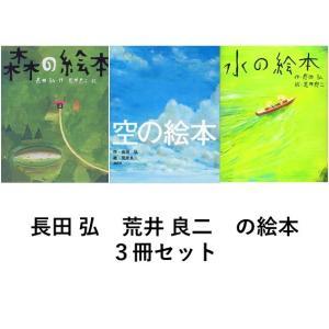 長田弘・作 / 荒井良二・絵  森の絵本  空の絵本  水の絵本  3冊セット|t-tokyoroppongi