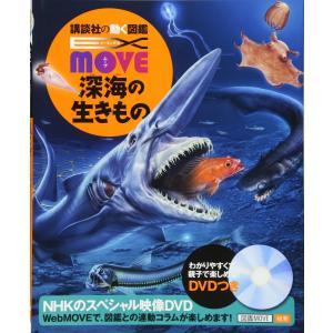 ミツクリザメやラブカなどの深海ザメ、ダイオウイカなど深海のふしぎな生きものがいっぱい! NHKスペシ...