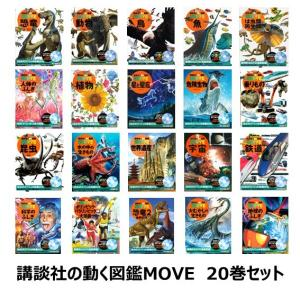 【ポイント5倍】【送料無料】講談社の動く図鑑 MOVE 22巻セット|t-tokyoroppongi