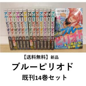 【1〜10巻セット】 ブルーピリオド   山口つばさ   講談社 コミックセット|t-tokyoroppongi