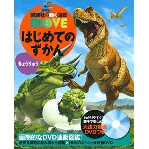 講談社の動く図鑑move はじめてのずかん きょうりゅう DVD付|t-tokyoroppongi
