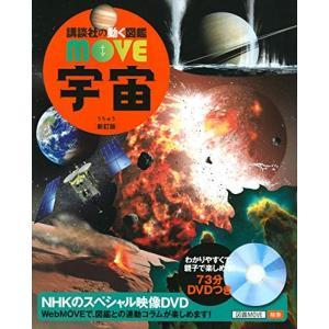 講談社の動く図鑑MOVE 宇宙 新訂版|t-tokyoroppongi