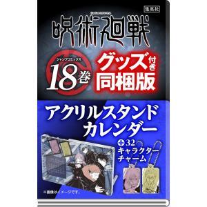 〈8/5まで予約受付中〉【数量限定】呪術廻戦 18巻 アクリススタンドカレンダー(+32キャラクターチャーム)付き同梱版|t-tokyoroppongi