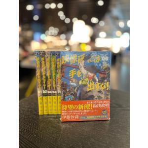 【1〜5巻セット】映像研には手を出すな!|t-tokyoroppongi