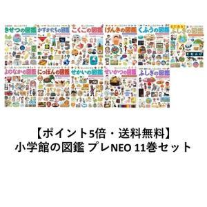 小学館の図鑑 プレNEO 10巻セット|t-tokyoroppongi
