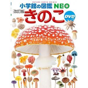 小学館の図鑑 NEO【改訂版】きのこ DVD付|t-tokyoroppongi