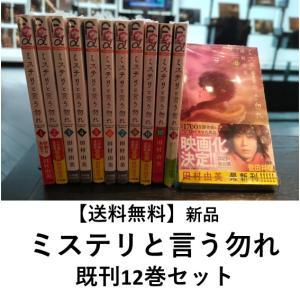 ★最新刊9巻入り★【1〜9巻セット】ミステリと言う勿れ 新本|t-tokyoroppongi