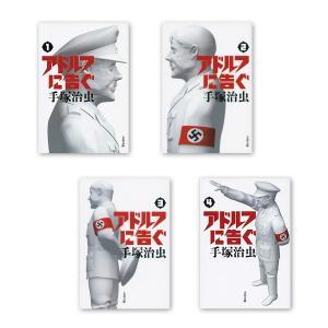 【1〜4巻セット】アドルフに告ぐ 手塚治虫 文春文庫|t-tokyoroppongi