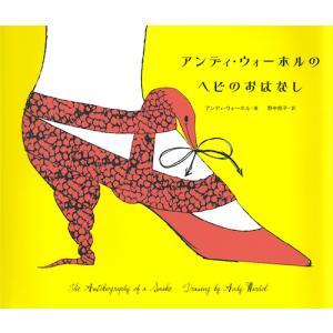 アンディ・ウォーホルのへびのおはなし|t-tokyoroppongi
