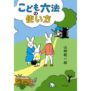 こども六法の使い方  山崎 聡一郎(著/文)|t-tokyoroppongi