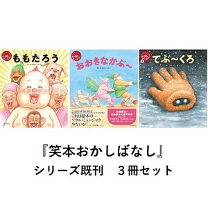 笑本おかしばなし 『ももたろう』『おおきながぶ〜』 既刊2冊セット|t-tokyoroppongi