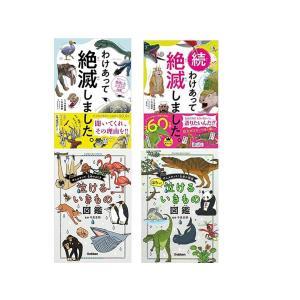 【送料無料】『わけあって絶滅しました。』+おすすめシリーズ4冊セット |t-tokyoroppongi