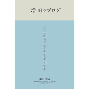 増田のブログ CCCの社長が、社員だけに語った言葉|t-tokyoroppongi