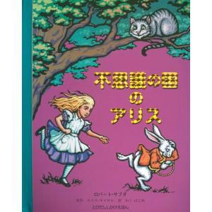 【先着特典付き】不思議の国のアリス (とびだししかけえほん)+手作りしかけ絵本キット「恐竜時代」 ロバート・サブダ t-tokyoroppongi