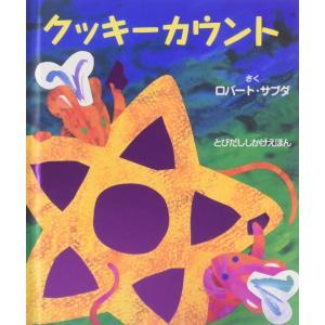 【先着特典付き】クッキーカウント(とびだししかけえほん)+手作りしかけ絵本キット「恐竜時代」 ロバート・サブダ t-tokyoroppongi