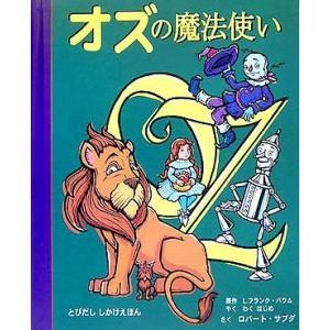 【先着特典付き】オズの魔法使い (とびだししかけえほん)+手作りしかけ絵本キット「恐竜時代」 ロバート・サブダ t-tokyoroppongi