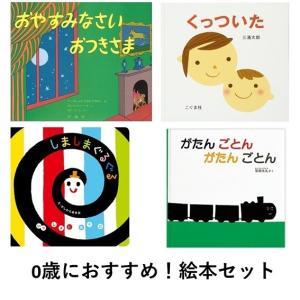 【送料無料】0歳におすすめ!絵本セット|t-tokyoroppongi