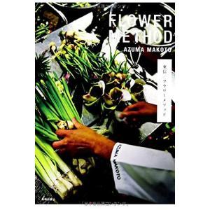 東信/東信 フラワーメソッド FLOWER METHOD AZUMA MAKOTO|t-tokyoroppongi