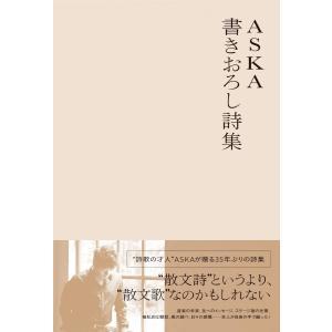 ASKA 書きおろし詩集 |t-tokyoroppongi