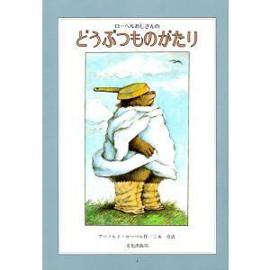 ローベルおじさんの どうぶつものがたり|t-tokyoroppongi