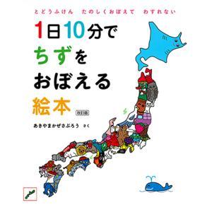1日10分でちずをおぼえる絵本 改訂版  あきやまかぜさぶろう 作|t-tokyoroppongi
