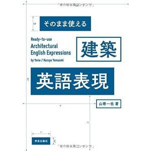 そのまま使える 建築英語表現|t-tokyoroppongi