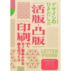 【イベント対象書籍】「デザインのひきだし37」 t-tokyoroppongi